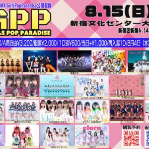 8/15 TOKYO MX GirlsPopParadise 全席着席観覧、配信&番組公開収録ライブ