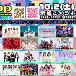 10/2 TOKYO MX GirlsPopParadise