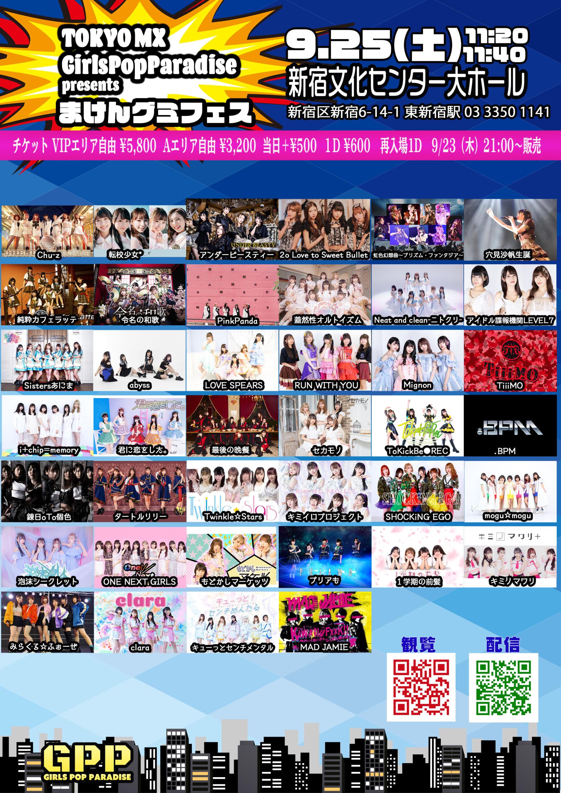 9/25TOKYO MX GirlsPopParadise presents まけんグミフェス