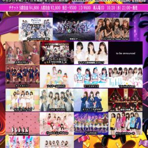 10/31 TOKYO MX GirlsPopParadise presents まけんグミ Helloween special