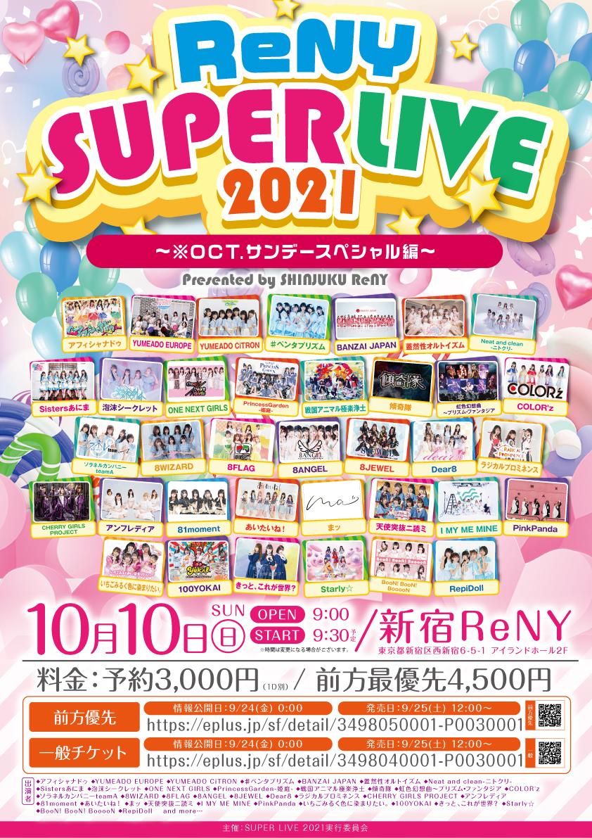 10/10 「ReNY SUPER LIVE 2021」Presented by SHINJUKU ReNY~※OCT.サンデースペシャル編