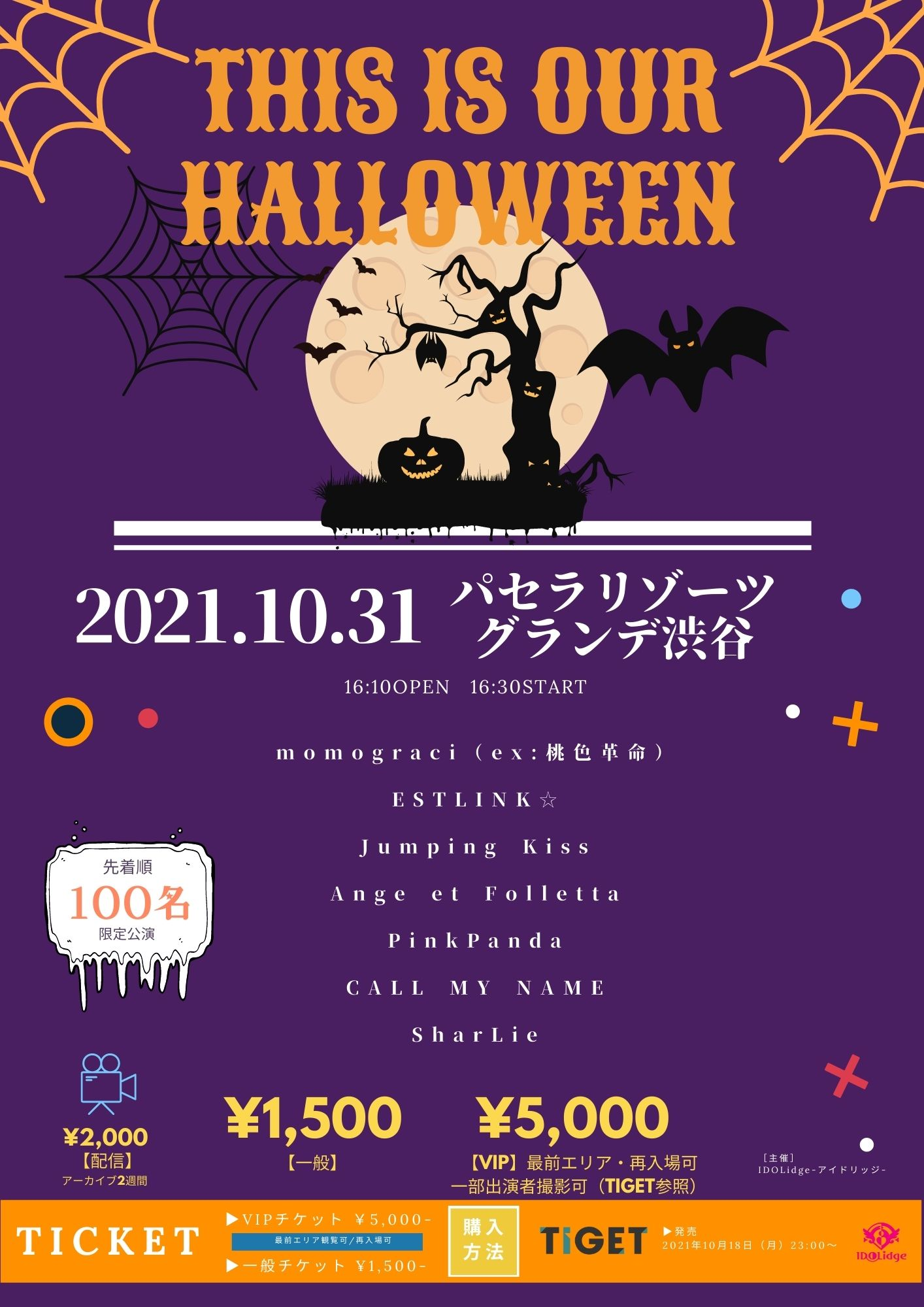 10/31 THIS is OUR HALLOWEEN